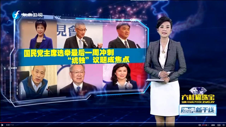 """国民党竞选最后一周:是""""统""""还是""""独""""引发热议"""