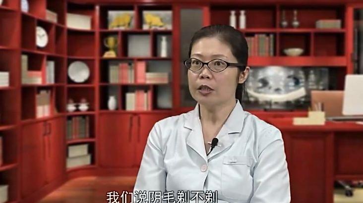 阴毛自拍视频_两性健康解码--女性剃阴毛对健康有何副作用?会越剃越
