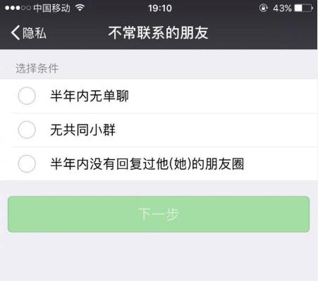 """CEO帶頭""""清粉""""惹爭議 微信或推官方工具秒殺插件"""