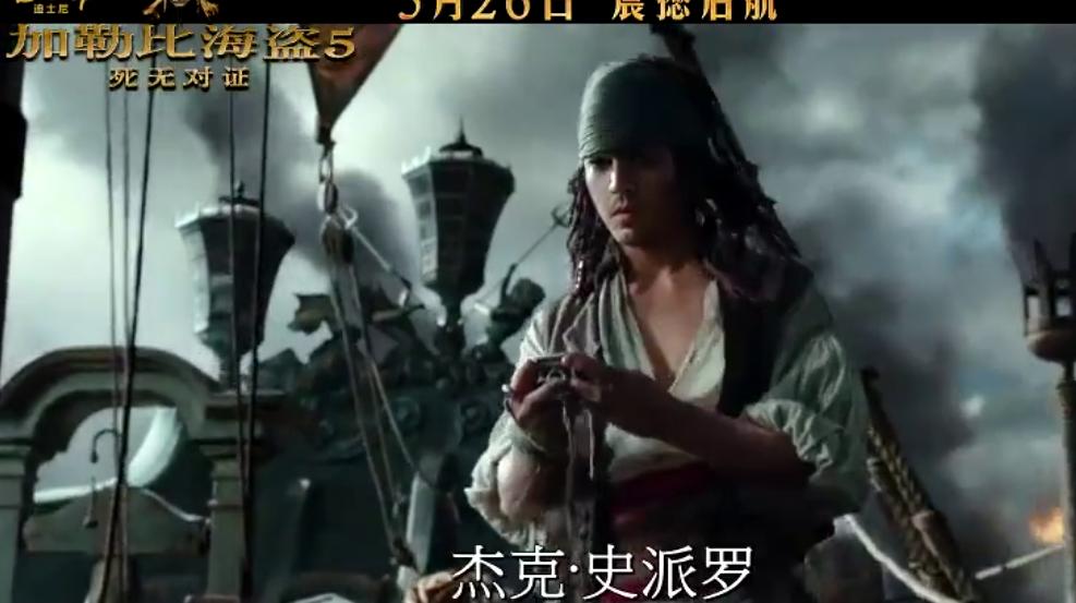 万众期待的《加勒比海盗5:死无对证》强势来袭!杰克船长再度回归