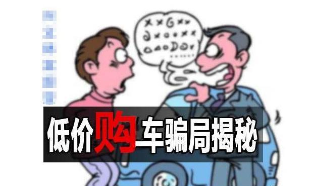 北京的新车很便宜但千万不能买,这些网友的亲身经历能说明一切