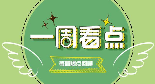 一周看点(7.3-7.7):贾跃亭辞职李彦宏坐无人驾驶车上五环