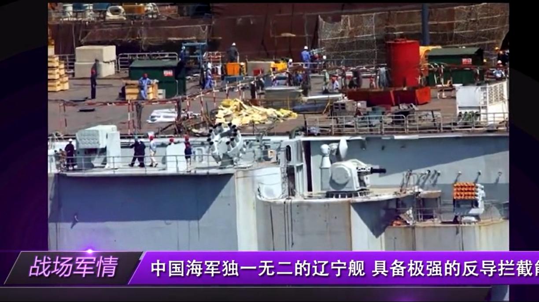 万万没想到、万万没想到!美国万万没料到中国能够造出这门炮!辽宁号航母霸气!