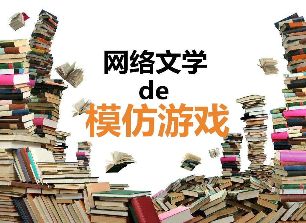 张书乐:有一种原创叫山寨,网文江湖为什么总是抄袭者成功?