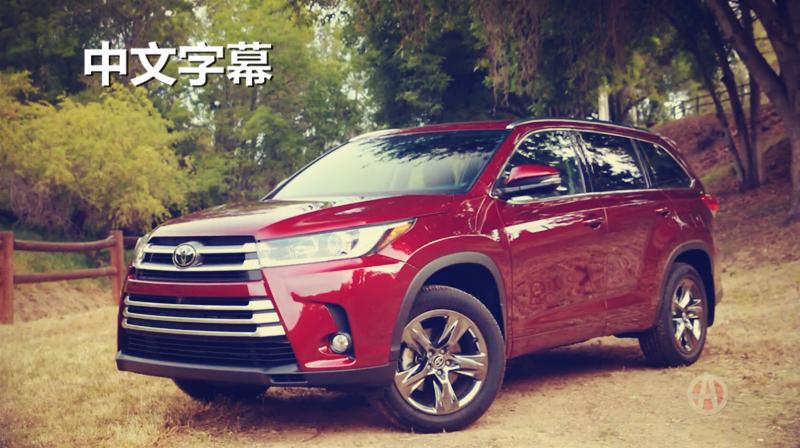 出色的家用SUV:选择2017款汉兰达的5个理由(中文字幕)