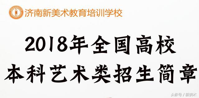 高考资讯:2018年全国高校本科艺术类招生简章
