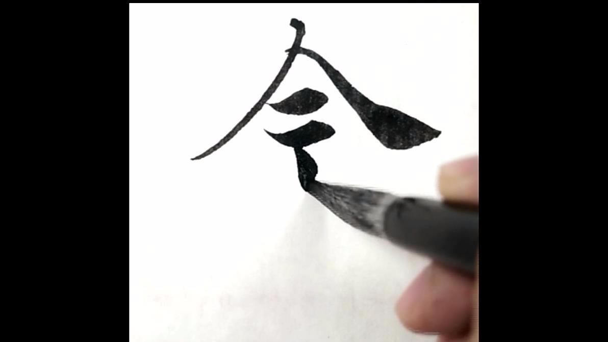 台湾著名书法家教你写好书法,学习唐代小楷灵飞经