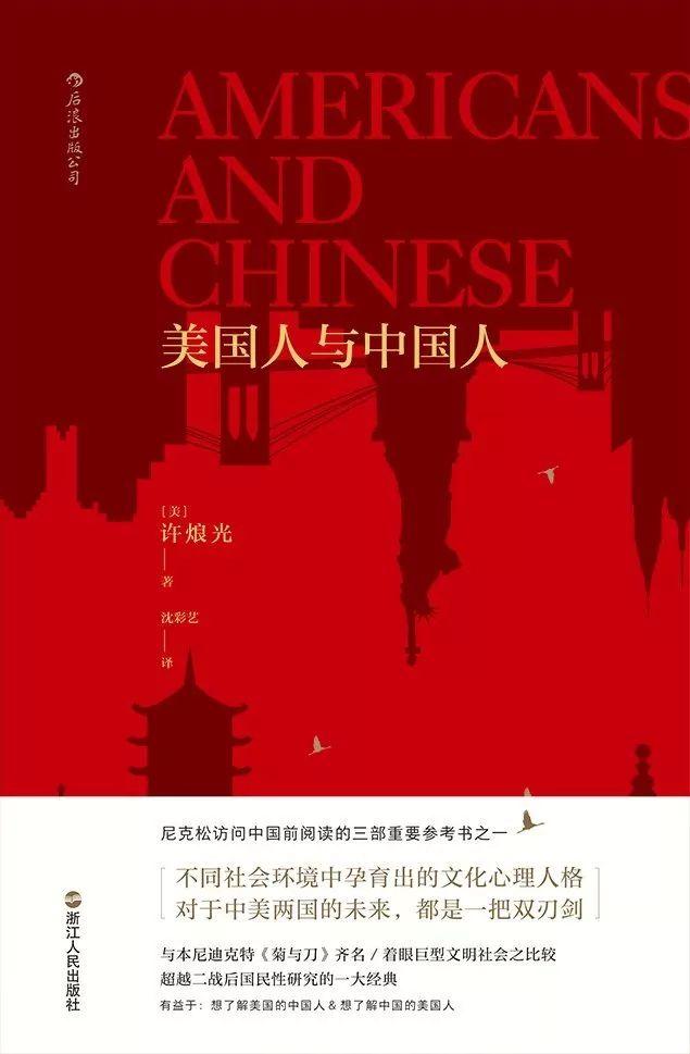 中国人重视社会关系,而非个人,现在依然是这样吗?