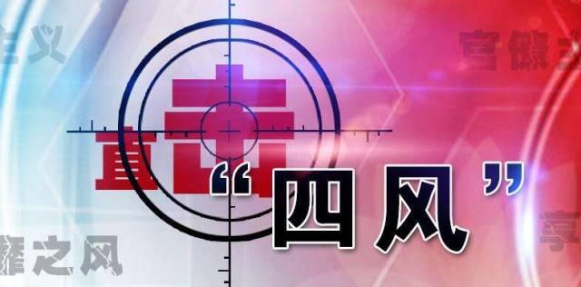 """*:纠正""""四风""""不能止步!(附央媒评论、中纪委答记者)"""