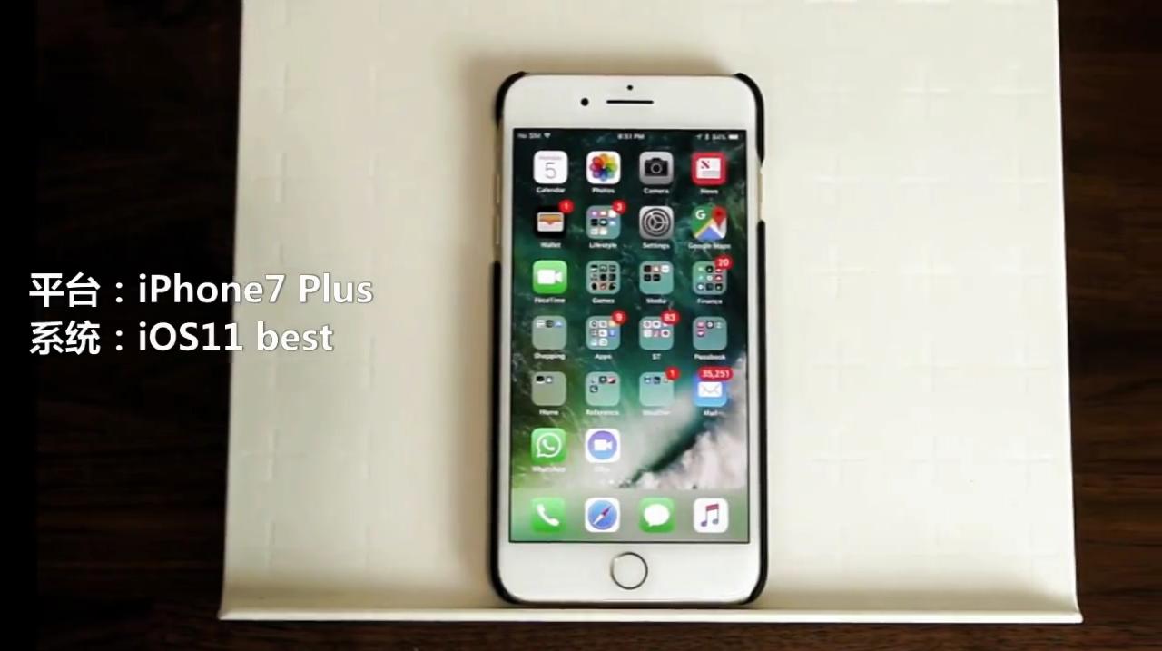 苹果手机iOS11值不值得升级?先来看iPhone7Plus的体验