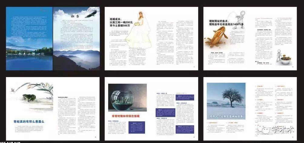 论文发表的期刊是几号字印刷?纸张是多大?一个版面多少字?